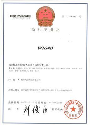 """独家商标——""""VRGAO"""""""